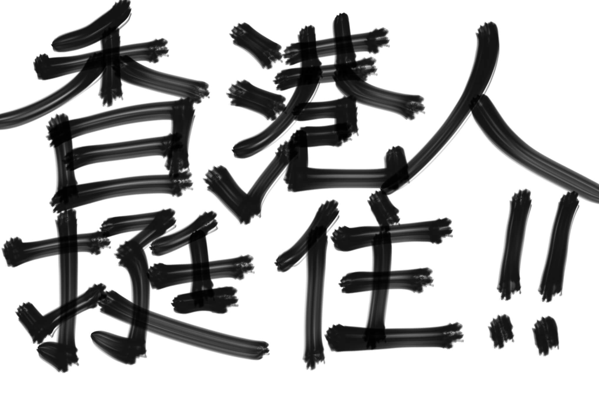 詩,香港,さんはん,言いたい放題,自由,平和,