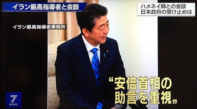 NHK,安倍信三,イラン,