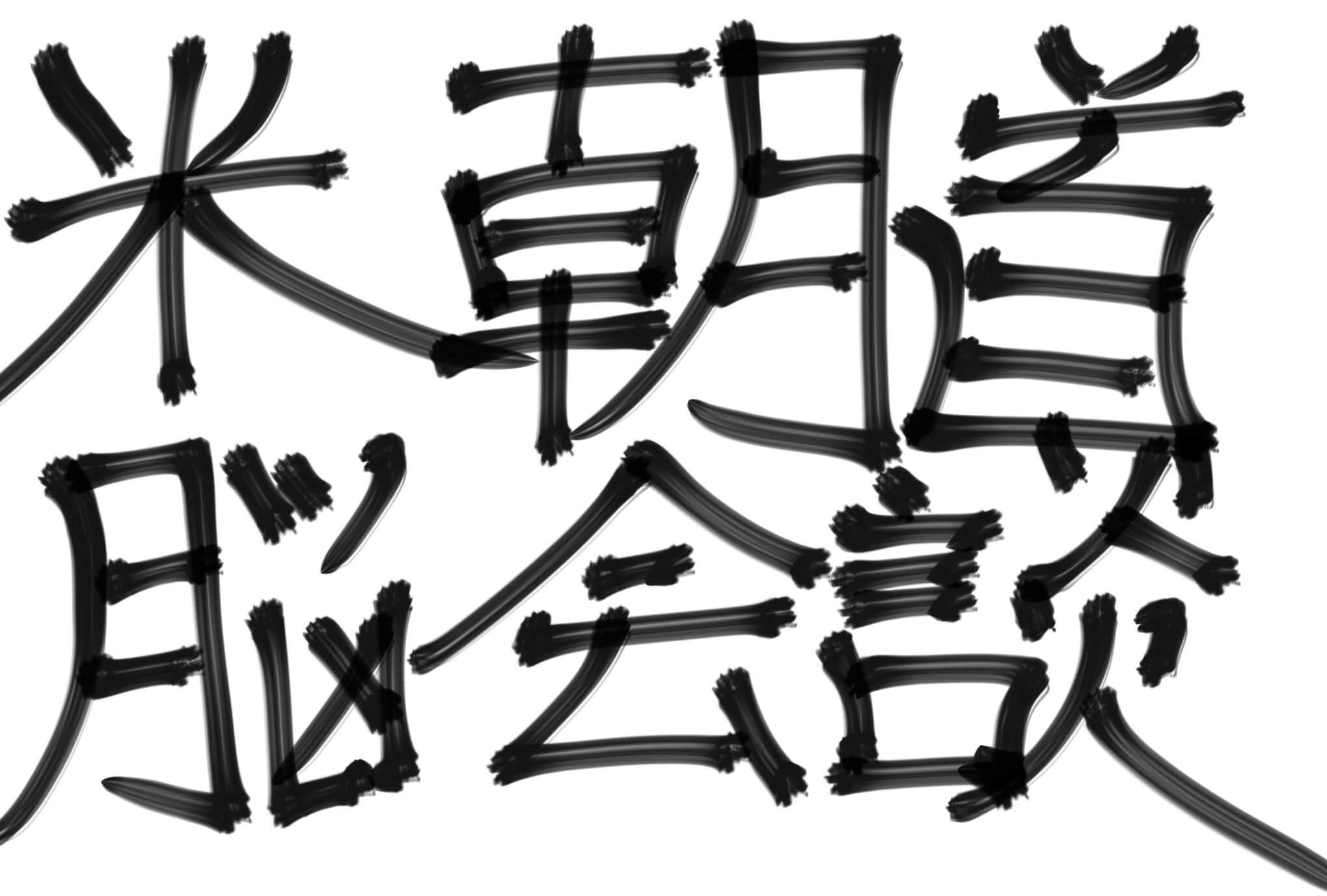 板門店,米朝首脳会談,トランプ,文在寅,金正恩,DMZ,朝鮮半島,韓国,北朝鮮,外交,