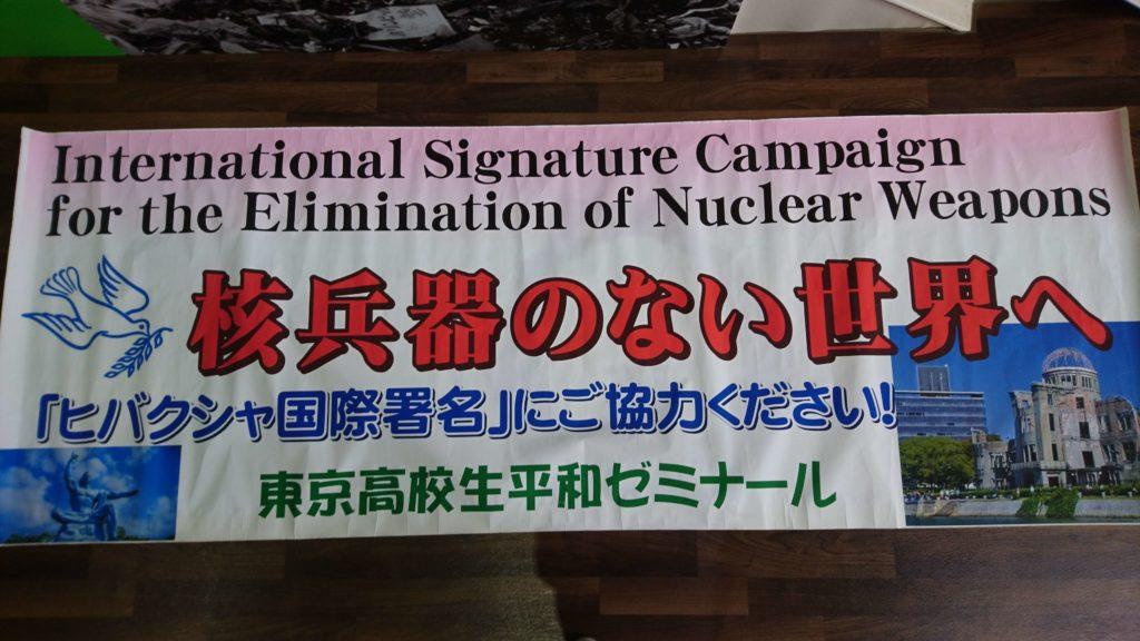 さんはん,言いたい放題,社会,東京高校生平和ゼミナール,第五福龍丸展示館,新木場,ヒバクシャ国際署名,核兵器廃絶,