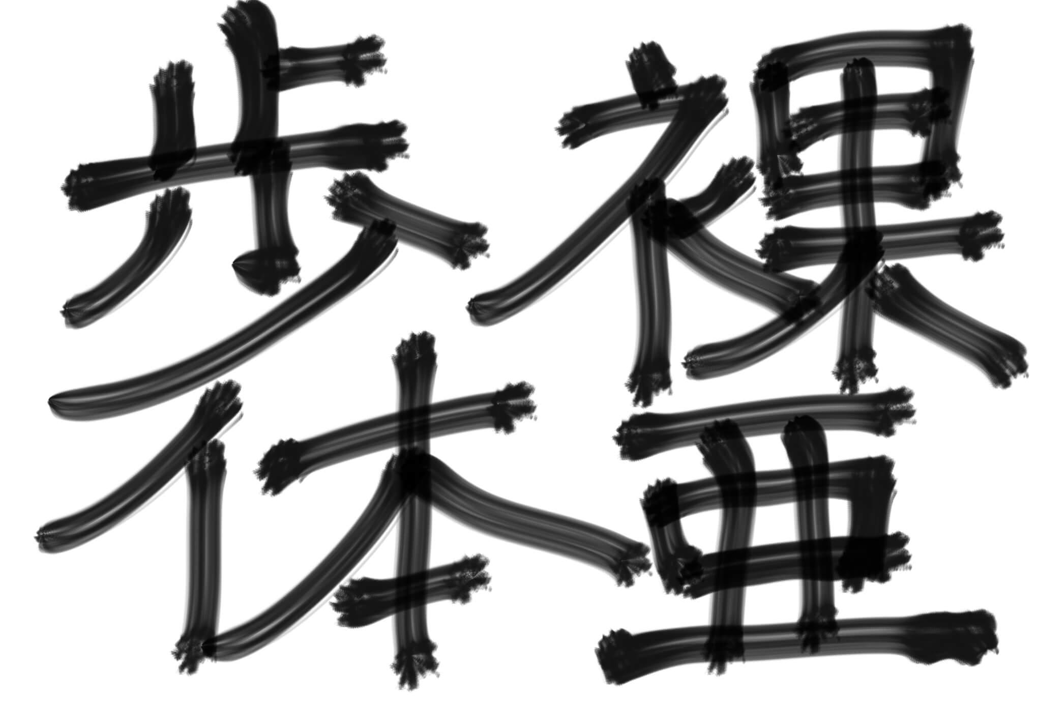さんはん,詩人,エッセイ,言いたい放題,自由,平和,反戦,戦争反対,東京五輪,ボランティア,歩裸体亜,ヒロポン,覚醒剤,