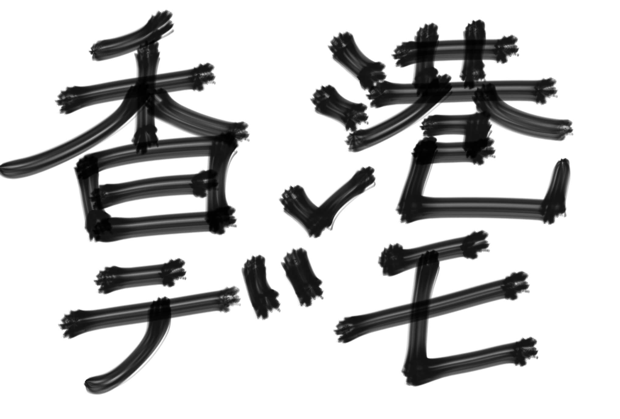 さんはん,詩人,社会,政治,言いたい放題,平和,反戦,自由,戦争反対,周庭,香港,香港デモ,逃亡犯条例,中国,林鄭月娥,