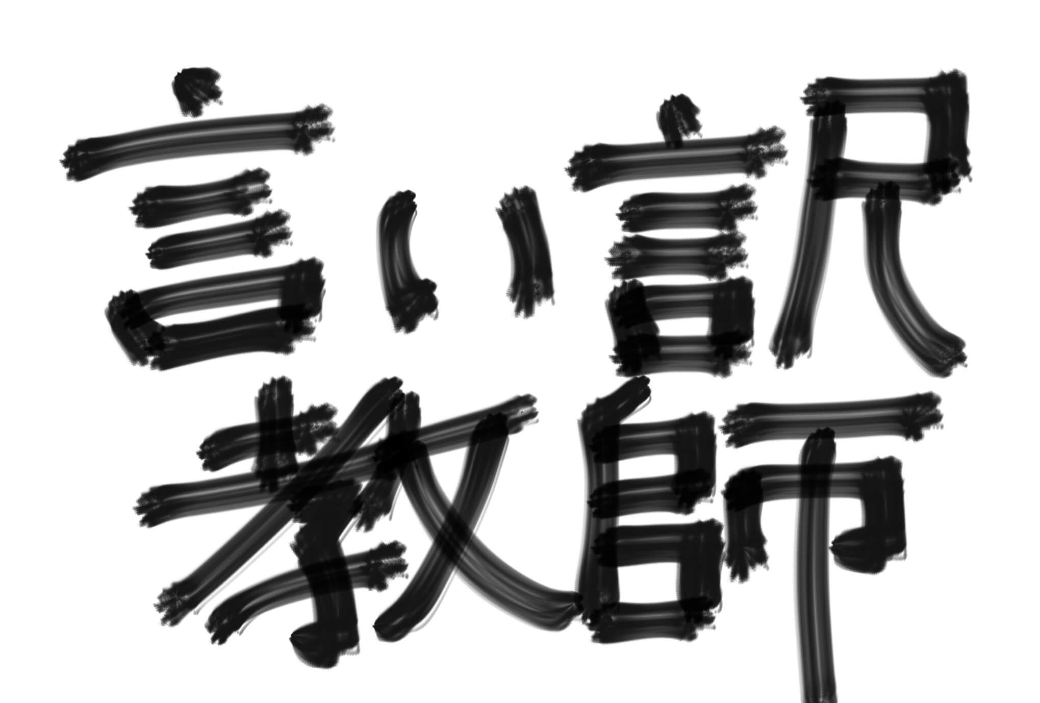 さんはん,詩人,詩,,言いたい放題,平和,反戦,自由,戦争反対,東須磨小学校,教師,いじめ,