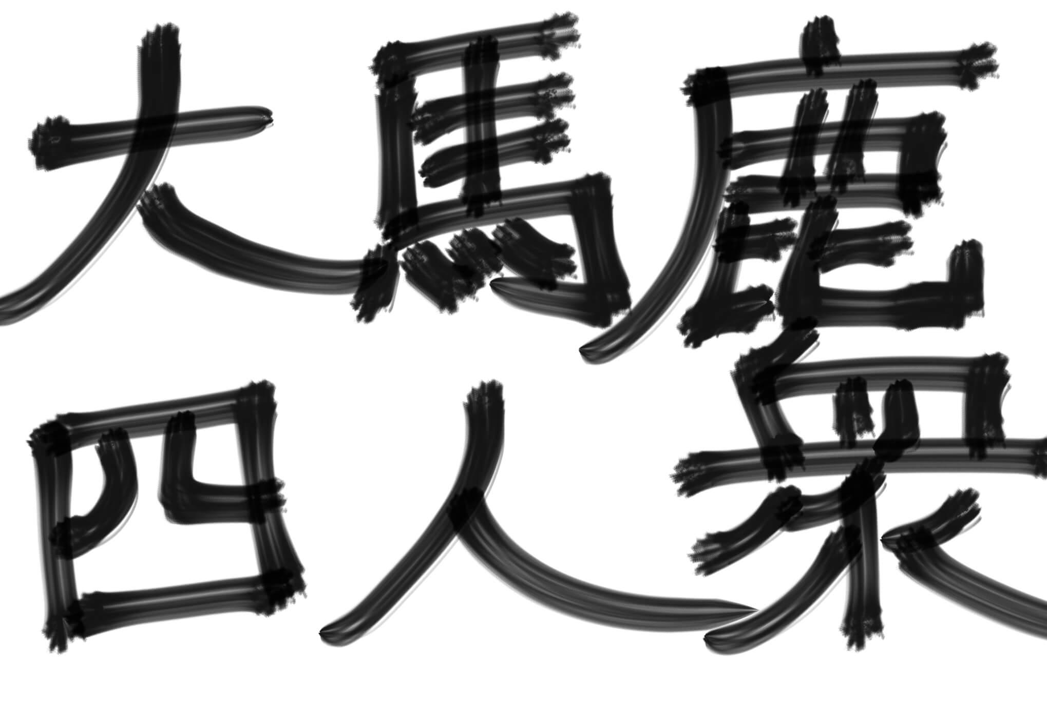 さんはん,詩人,社会,言いたい放題,自由,反戦,平和,戦争反対,神戸市須磨区,市立東須磨小学校,いじめ,柳瀬智雄,北海道,室蘭市,水元小学校,